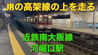 【駅探索⑳】JR線より高い高架駅の河堀口駅。