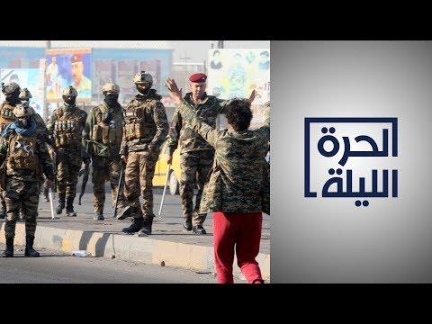 العراق.. مخاوف من تعرض المتظاهرين للأذى بعد انسحاب الصدر  - 01:58-2020 / 1 / 26