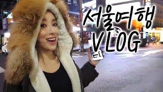 시골 아줌마의 신나는 서울여행 VLOG, 야방은 부끄러워!! travel vlog in seoul♡야메쌤