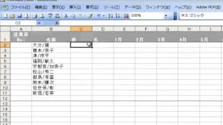 【ITセンスがよくなるエクセル講座】No.02 氏名を苗字と名前に分割して別々のセルに投入する(苗字の長さが分からない場合) thumbnail