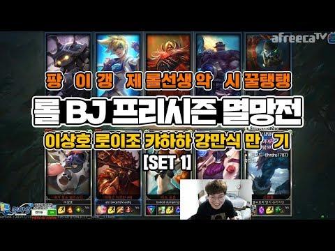[이상호] 프리시즌 롤 BJ 멸망전 (SET 1) / 갱즈리얼 역대급 피지컬; , League of Legends