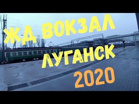 ЖД вокзал Луганска/