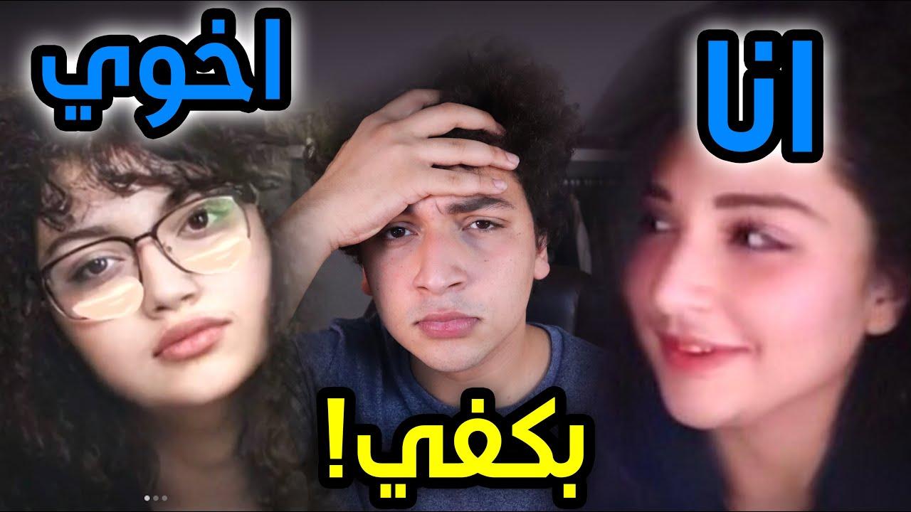 ليش بتعملو هيك؟! - ميمز المتابعين