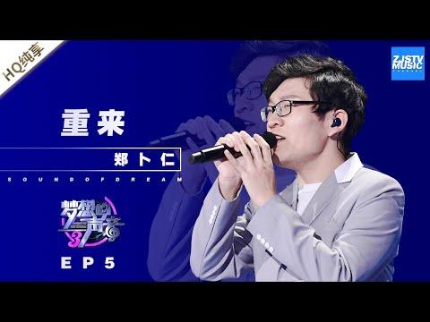 [ 纯享 ] 郑卜仁《重来》《梦想的声音3》EP5 20181123  /浙江卫视官方音乐HD/
