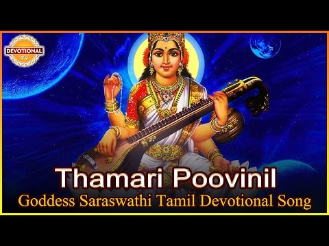 Goddess Sri Saraswathi | Thamari Poovinil Popular Tamil Devotional Songs | Devotional TV