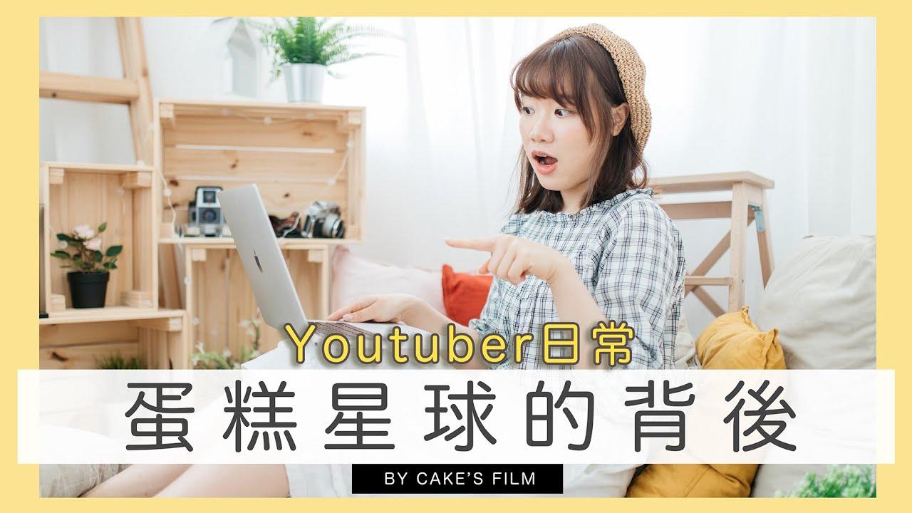 絕密公開!我的Youtube影片創作全過程   女攝影師Cake's Film