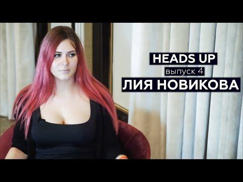 Лия Liay5 Новикова — незабываемая девушка русского покера / HEADS UP #4