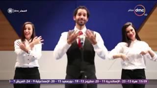 مساء dmc - أغنية أحمد جمال - تحيا مصر | بلغة الإشارة