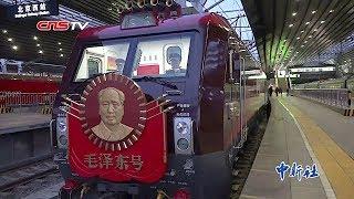 """中国有一趟""""毛泽东号""""列车"""