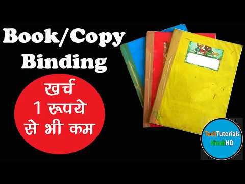 Simple Book Binding. कापी या किताब की binding करें 1 रूपये से भी कम खर्च में I