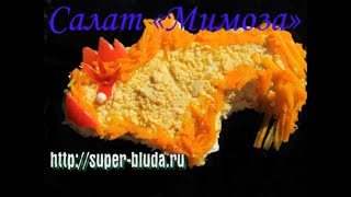 Салат Мимоза рецепт приготовления с консервированой рыбой
