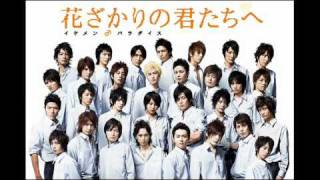 Hana Kimi Soundtrack 15 - IKEMEN Boogie Nights