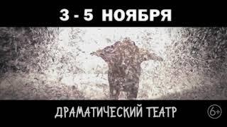 сНежное Шоу Славы Полунина, Россия, Новокузнецк, 3-5 ноября, Театр драмы