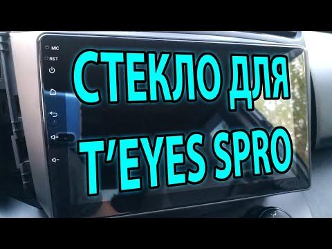 Стекло для TEYES SPRO