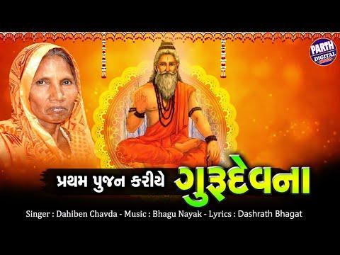 Guruji ni santvani part -2 2017 | Dahiben chavda | Super Hit Gujarati Bhajan | Audio JUKEBOX