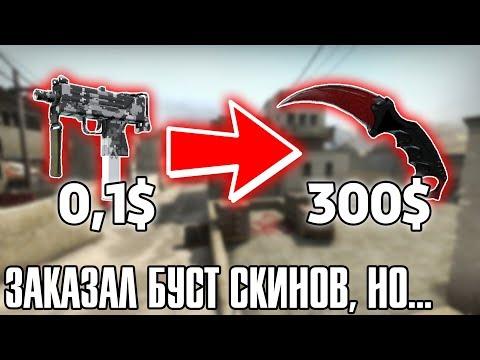 ЗАКАЗАЛ РАСКРУТКУ СКИНОВ, НО ЭТО РАЗВОД?! (CS:GO)