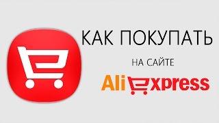 Как покупать на Aliexpress! Быстрое обучение!