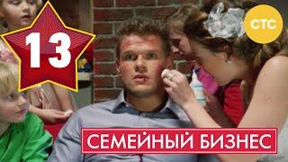 Семейный бизнес - Сезон 1 Серия 13 - русская комедия