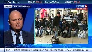 Безопасность аэропортов (Антон Цветков, «Вести с Максимом Киселевым», Россия 24)