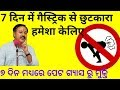 Gastric problem permanent cure within 7 days / Rajiv dixit ayurvedic treatment / Swadeshi chikitsa