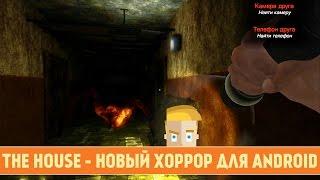 THE HOUSE - НОВЫЙ ХОРРОР ДЛЯ ANDROID