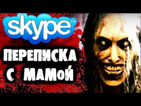 СТРАШИЛКИ НА НОЧЬ - Переписка с Мамой в Skype