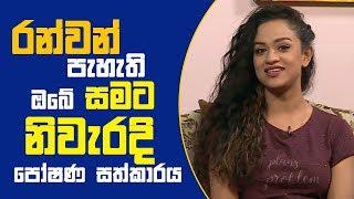 Piyum Vila | රන්වන් පැහැති ඔබේ සමට නිවැරදි පෝෂණ සත්කාරය | 23-10-2018 Thumbnail