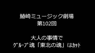 鰆崎ミュージック劇場 第102回(大人の事情で曲カット版)