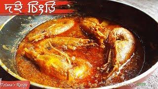 দই চিংড়ি - Doi Chingri – Bengali Recipe | Doi Maach Recipe | Prawn Curry | Bengali Non-Veg Recipes