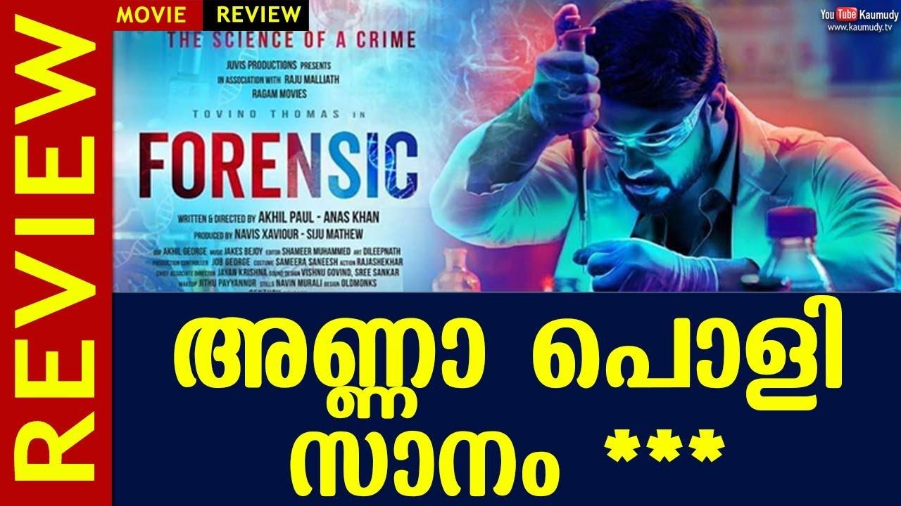Forensic Malayalam Movie Review Tovino Thomas Mamta Mohandas Kaumudy Youtube