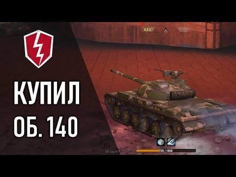 WoT Blitz - Танк ОБ.140 - Первое Впечатление