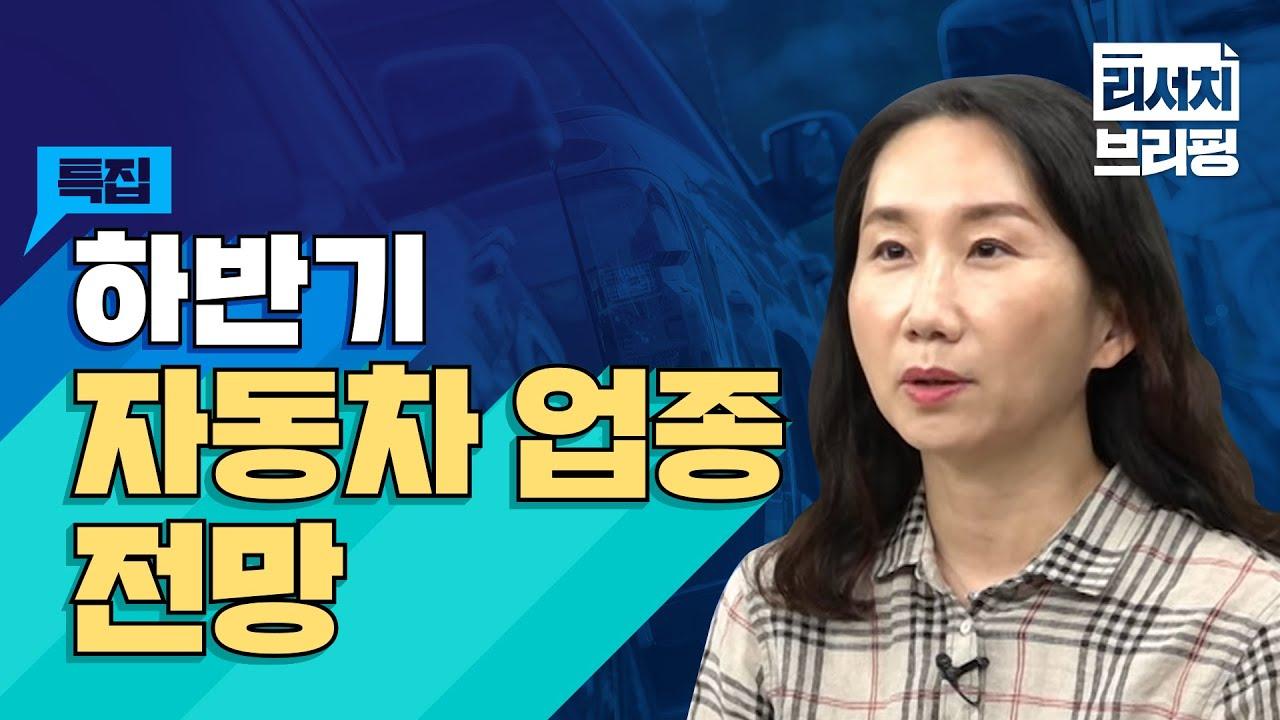 [특집] 하반기 자동차 업종 전망