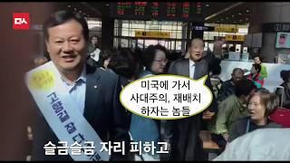 전술핵 홍보하다 어르신께 혼쭐난 자유한국당 이철우와 이은재 (꿀잼)