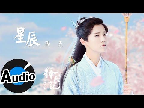 張杰 Jason Zhang - 星辰 (官方歌詞版) - 電視劇《擇天記》 片頭曲