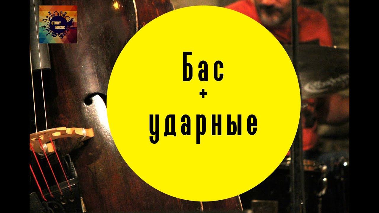 Мощные басы ударные Cлушать и скачать музыку