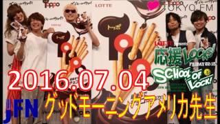 【7月4日 月曜日】 今夜のSCHOOL OF LOCK! は…… 毎週金曜の[ 応援部 ]の...