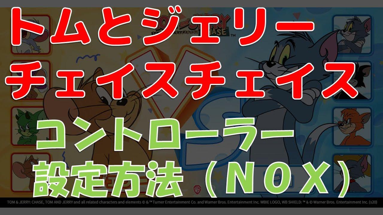 【トムチェ】コントローラー設定方法(NOX)【トムとジェリーチェイスチェイス】