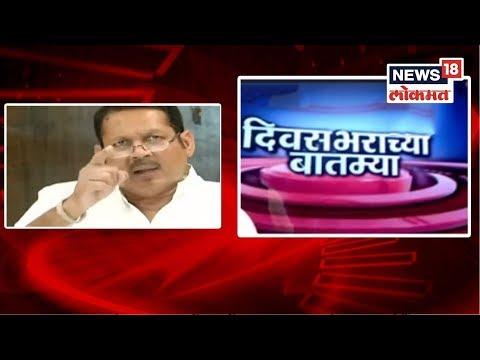 Today's All News Updates | Marathi Batmya | Diwasbharachya Batmya