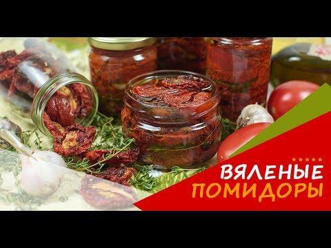 Как хранить вяленые помидоры в домашних условиях