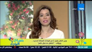 """صباح الورد - وزير النقل يقيل 2 من قيادات السكة الحديد .. ويؤكد """" الشغل دة مش نافع"""""""