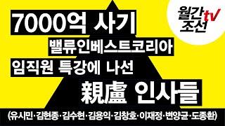 [월간조선TV] 최우석의 참참참 : 7000억 사기 밸…