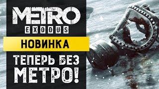 А сюжет завезут? | Metro Exodus