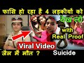 Real Proof || Isme Tera Ghata Viral Video || 4 Ladki ka Jail or Fasi | Most Viral 4 Girls Musically|