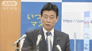 """西村大臣 """"コロナ特措法""""改正 通常国会に提出も(2020年12月22日) - YouTube"""