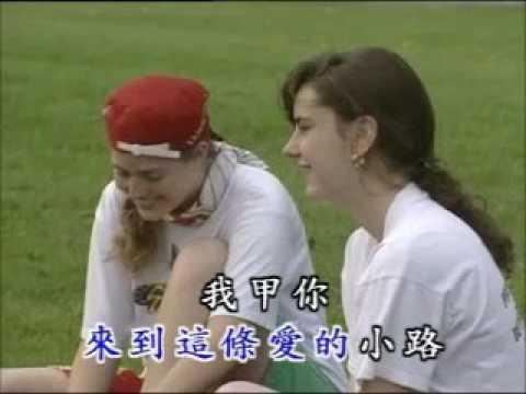 洪榮宏 - 愛的小路 (VCD台語版) (優必勝 原聲 KTV) (粵語:遇見你)