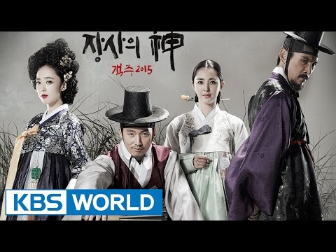 The Merchant : Gaekju 2015 | 장사의 신 - 객주 2015 [Trailer]
