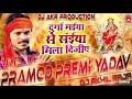 Durga Maiya Se Saiya Mila Dijiye Pramod Premi Yadav New mp3 song Thumb