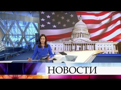Выпуск новостей в 12:00 от 09.01.2020
