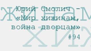 Мир хижинам, война дворцам, Юрий Смолич радиоспектакль слушать онлайн