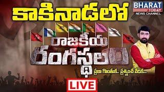 Rajakiya Rangasthalam Live Debate From Kakinada    Political Battlefield    Bharat Today LIVE